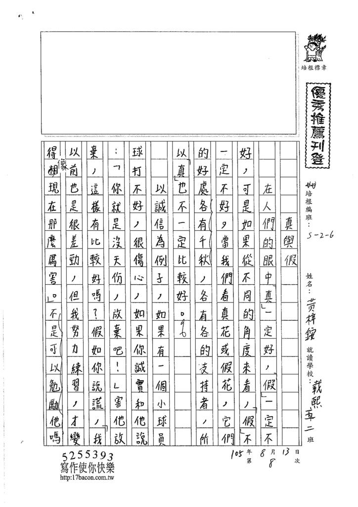 105W6108黃梓銨 (1)