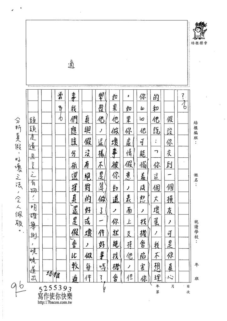 105W6108黃梓銨 (2)