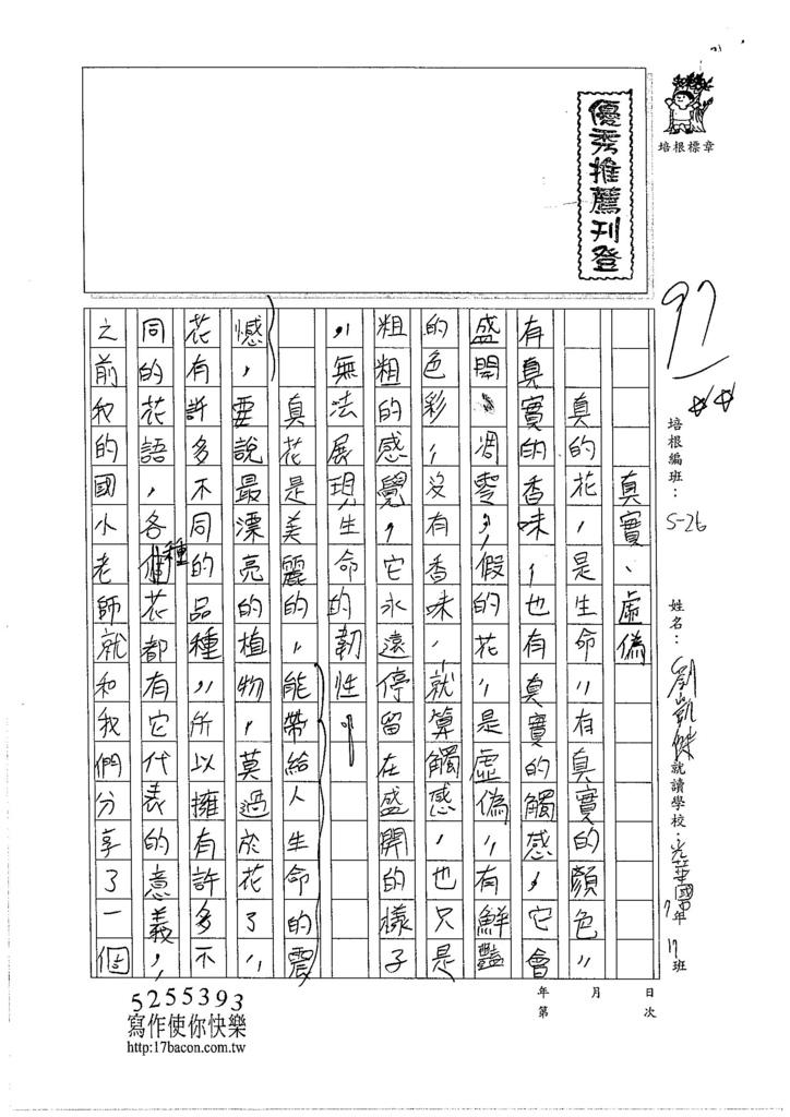 105W6108劉凱傑 (1)