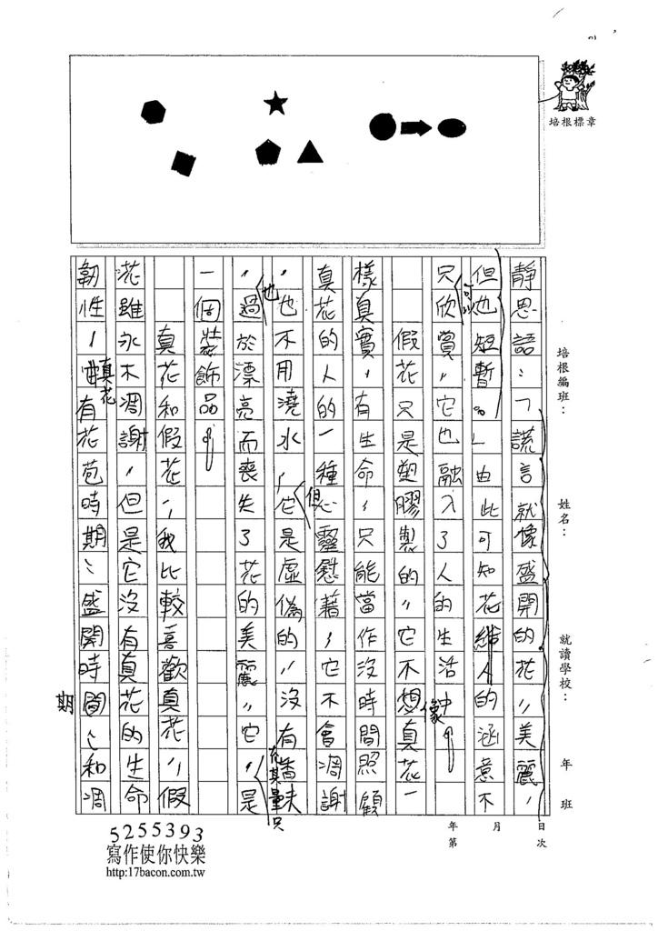 105W6108劉凱傑 (2)