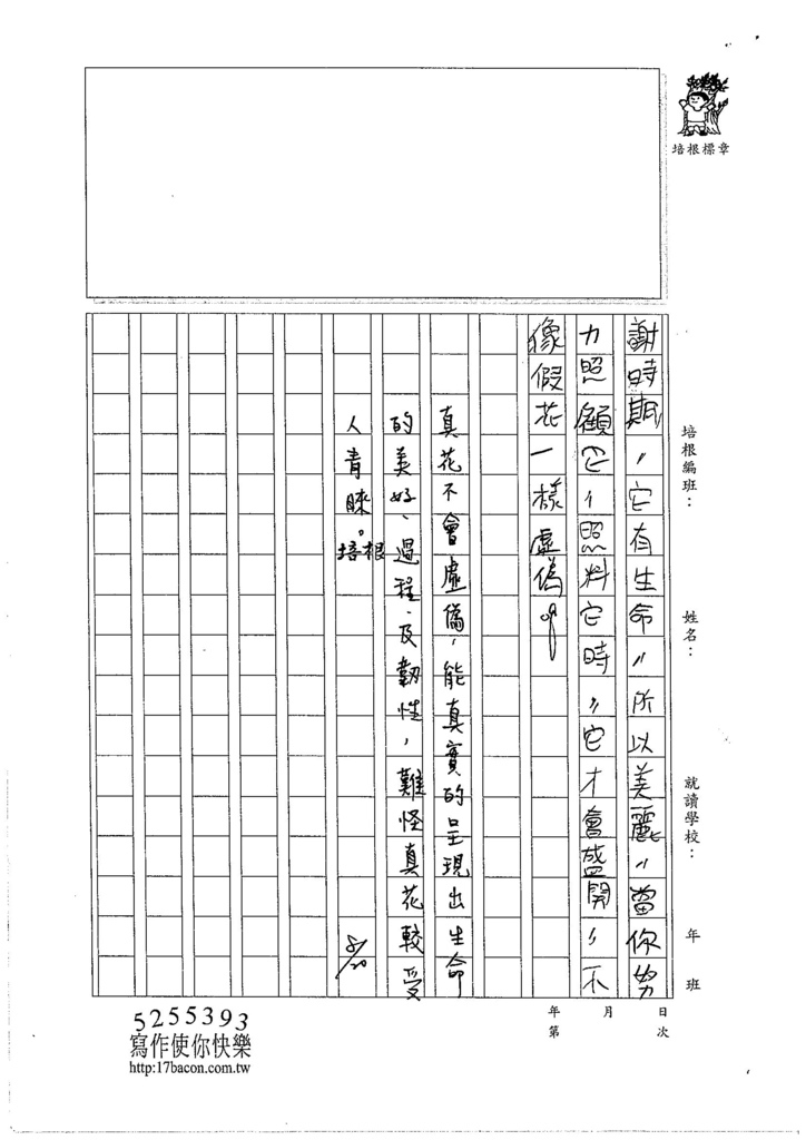 105W6108劉凱傑 (3)