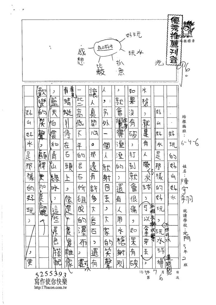 105W6106陳宇翔 (1)