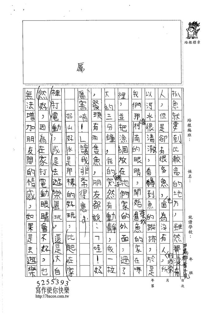 105W6106陳宇翔 (2)