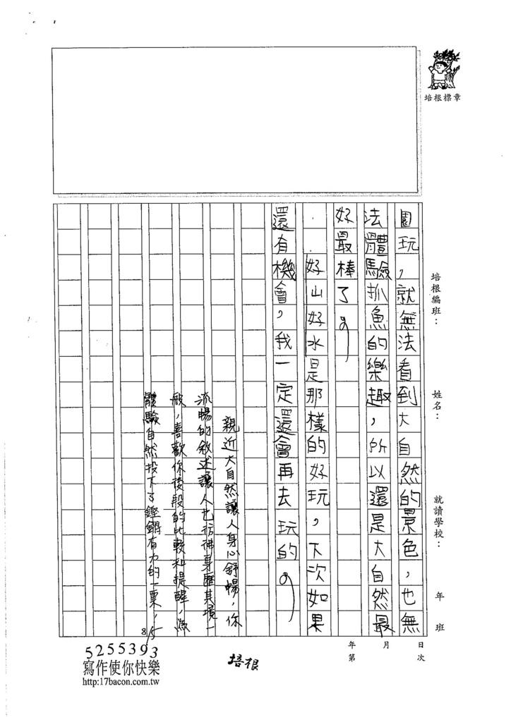 105W6106陳宇翔 (3)