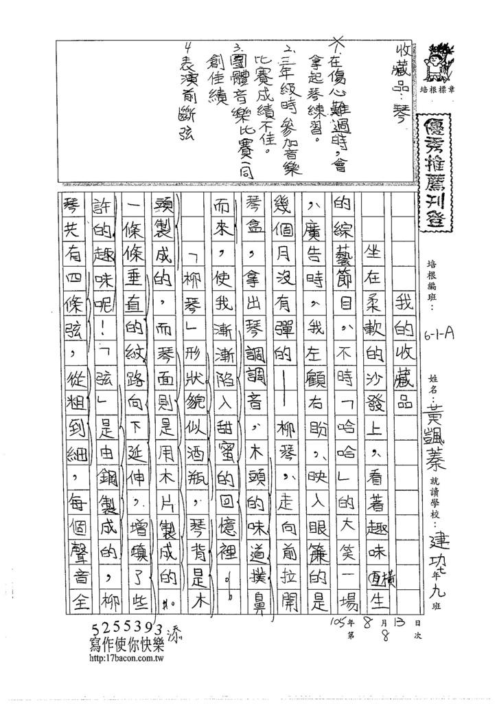 105WA108黃颽蓁 (1)