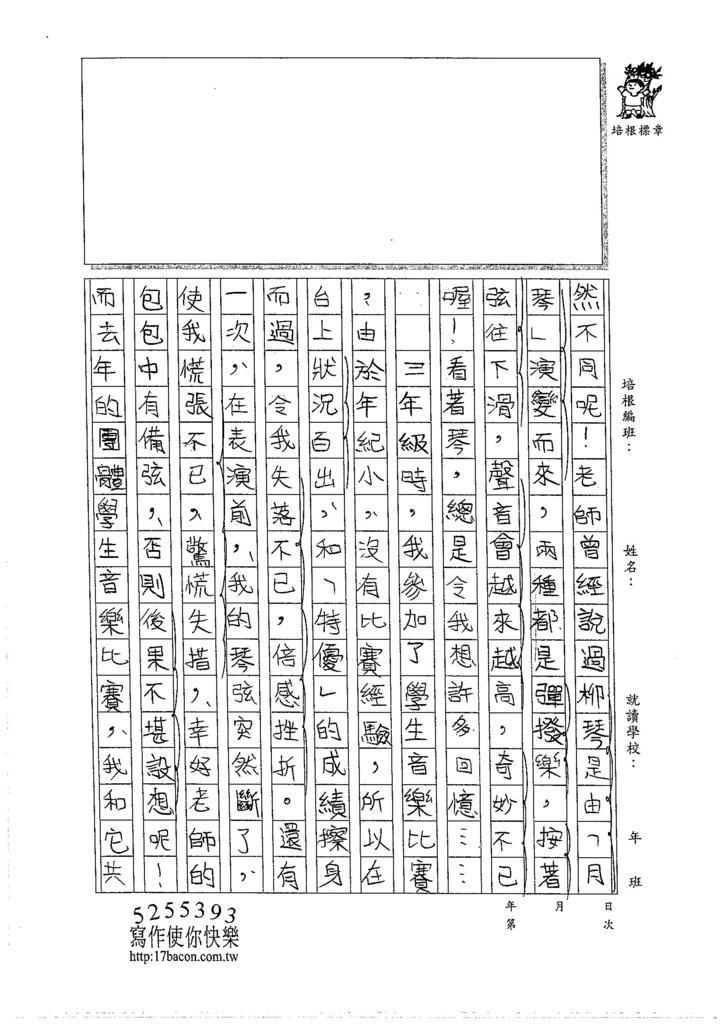 105WA108黃颽蓁 (2)