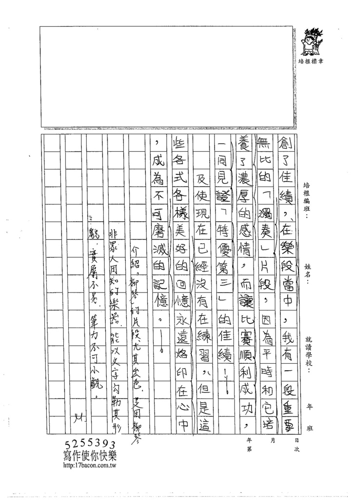 105WA108黃颽蓁 (3)