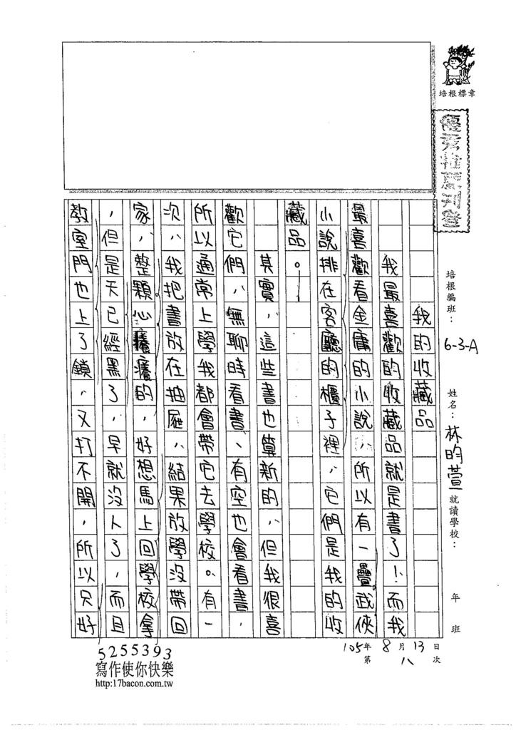 105WA108林昀萱  (1)