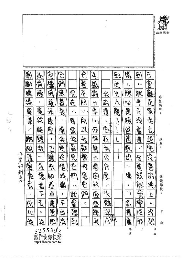 105WA108林昀萱  (2)