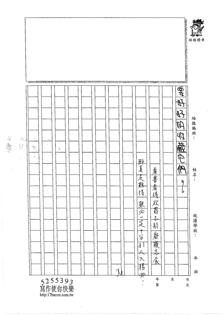 105WA108林昀萱  (3)