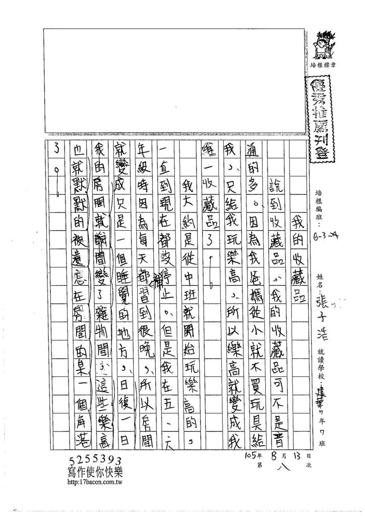 105WA108張子浩  (1)