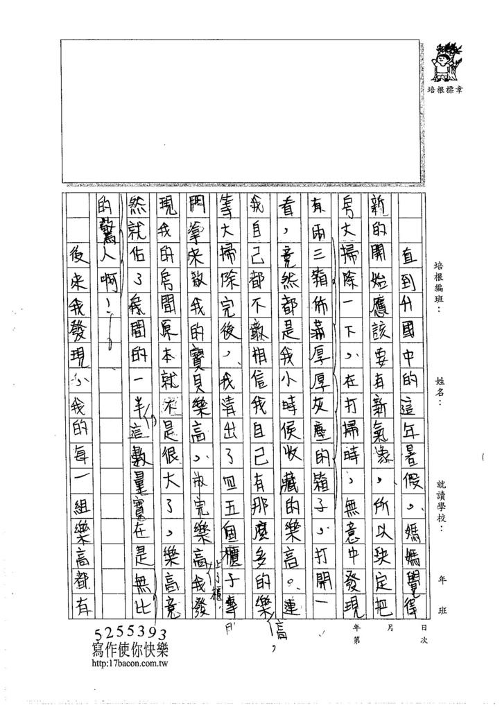 105WA108張子浩  (2)
