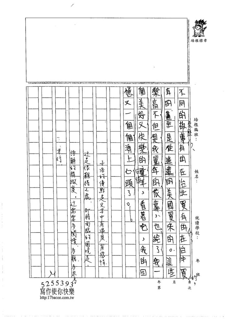 105WA108張子浩  (3)