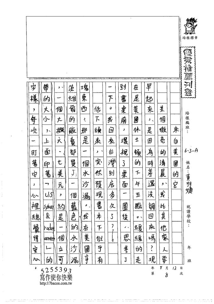 105WA108黃羽婕  (1)
