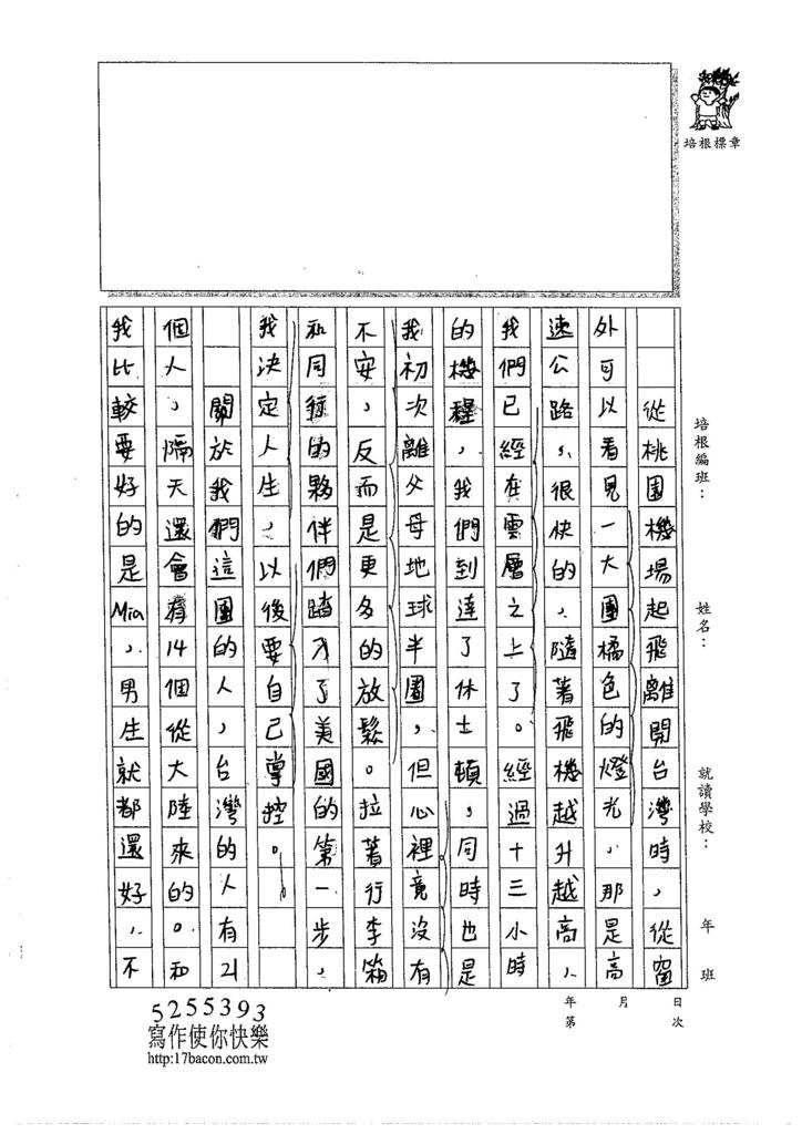 105WA108黃羽婕  (2)