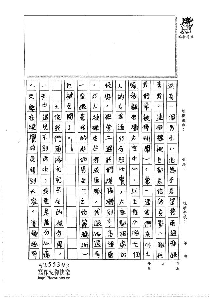 105WA108黃羽婕  (3)