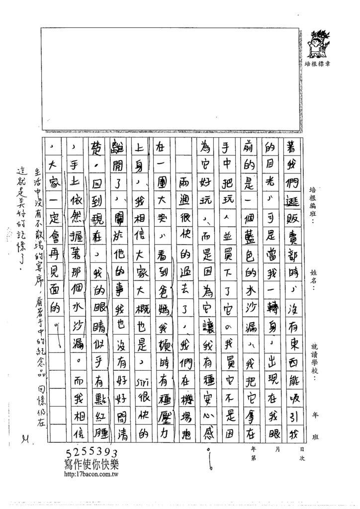 105WA108黃羽婕  (4)
