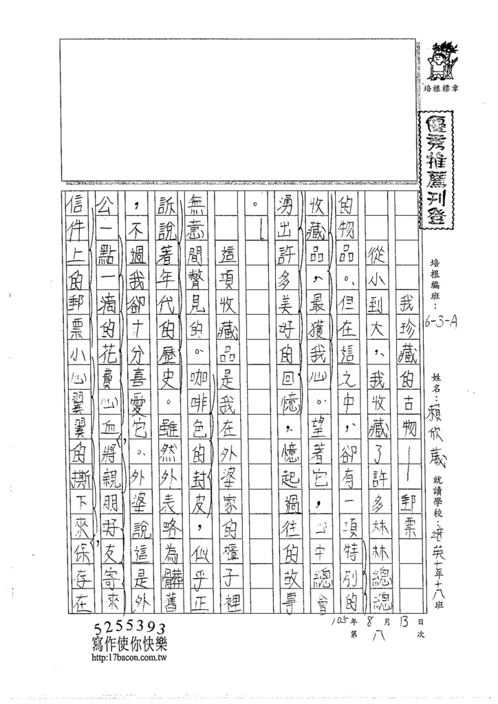 105WA108賴欣葳 (1)