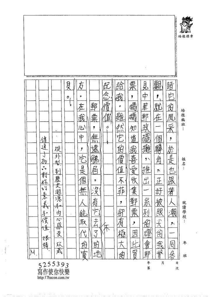 105WA108賴欣葳 (3)