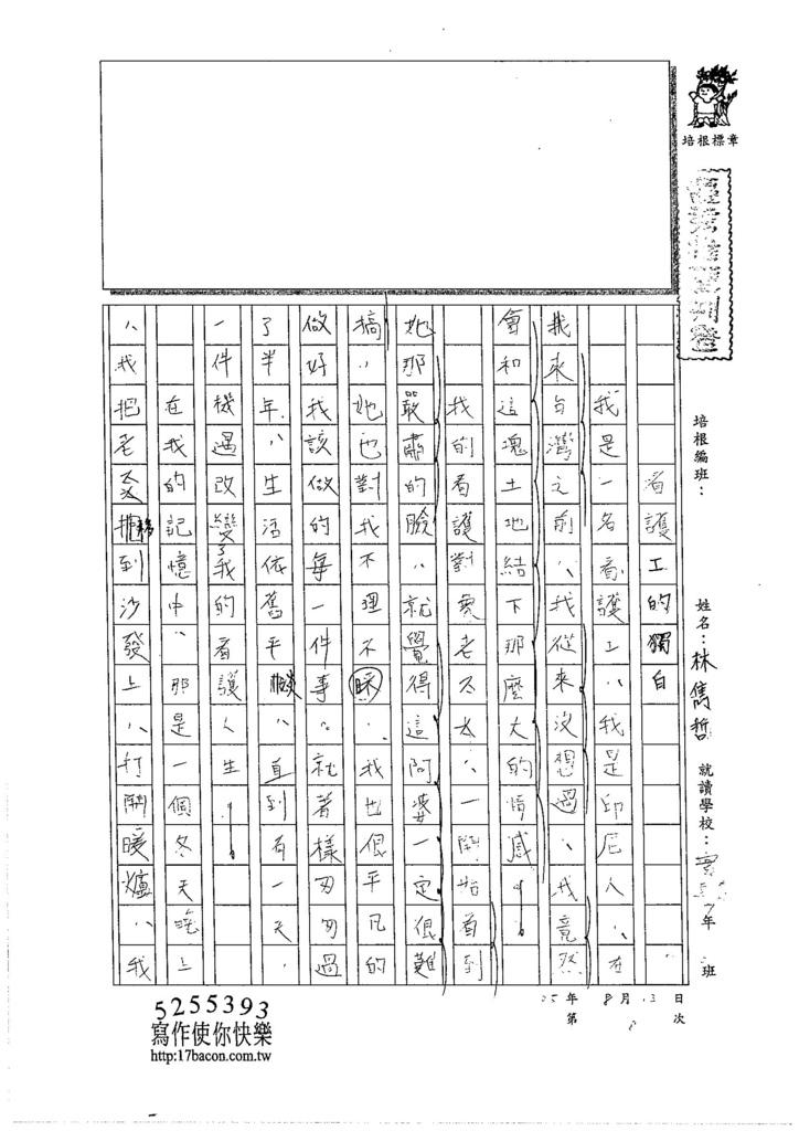 105WG108林雋哲 (1)