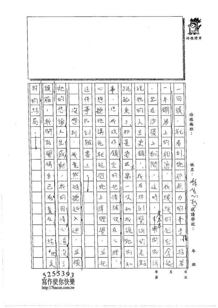 105WG108林雋哲 (2)
