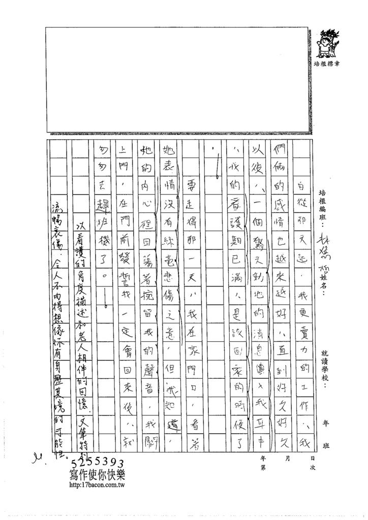 105WG108林雋哲 (3)