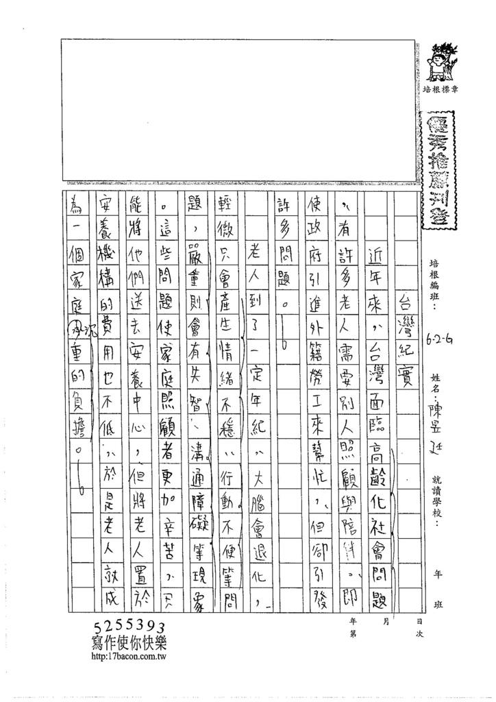 105WG108陳昱廷 (1)