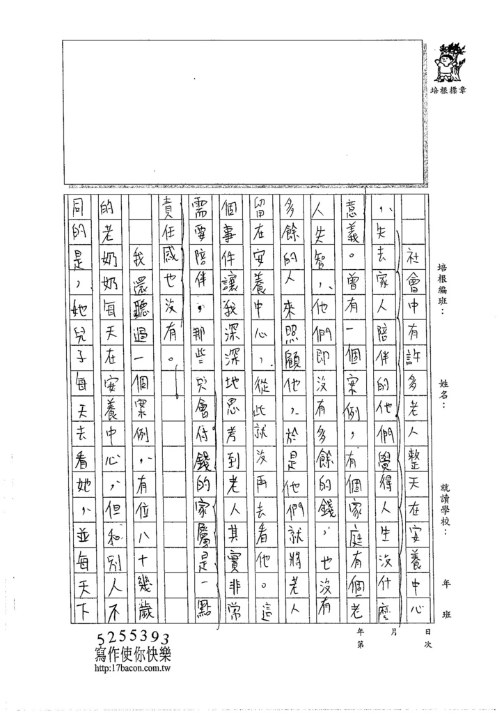 105WG108陳昱廷 (2)