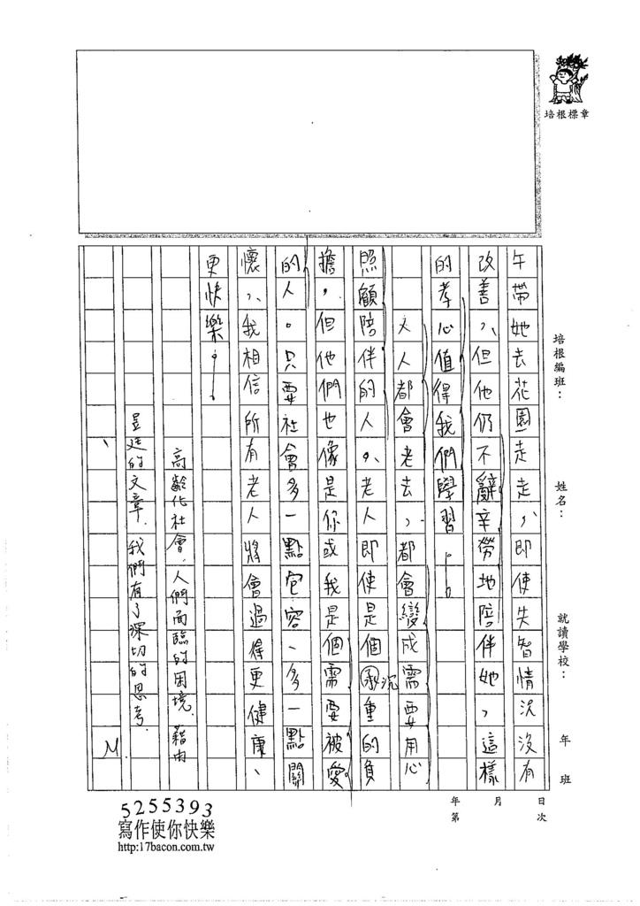 105WG108陳昱廷 (3)