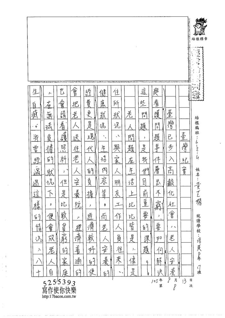 105WG108黃芝嫻 (1)
