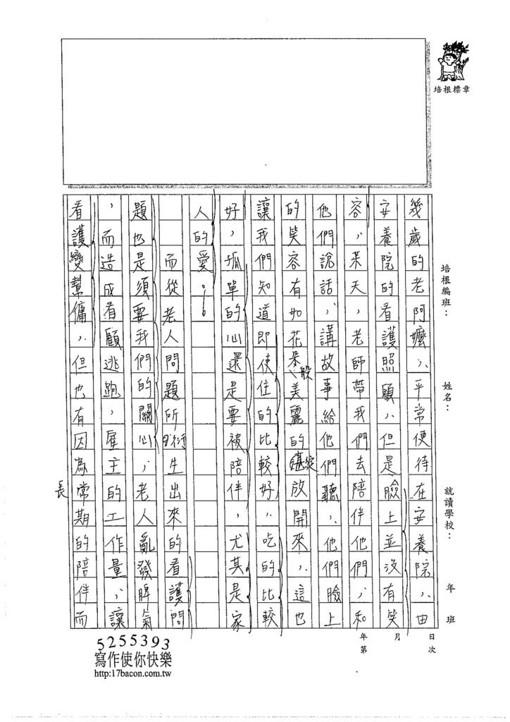 105WG108黃芝嫻 (2)