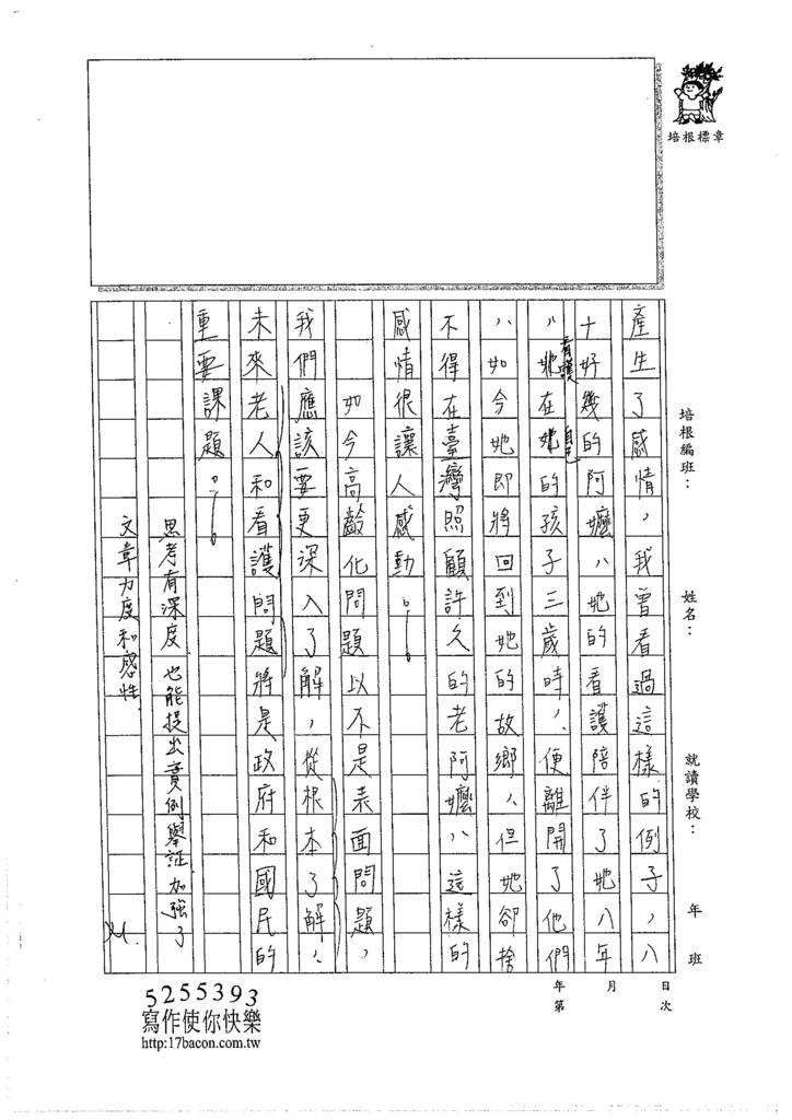 105WG108黃芝嫻 (3)