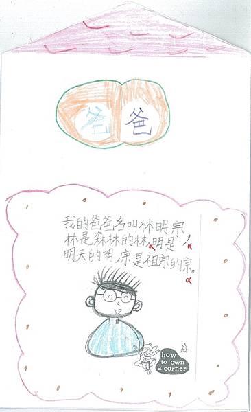 105TBW09-林禹彤 (1)
