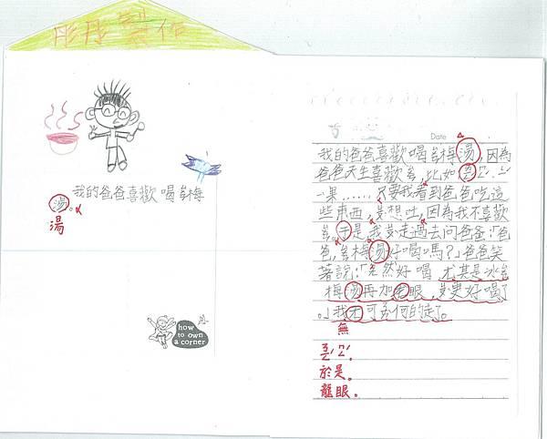 105TBW09-林禹彤 (2)