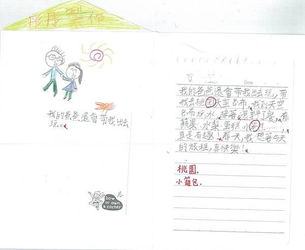 105TBW09-林禹彤 (3)