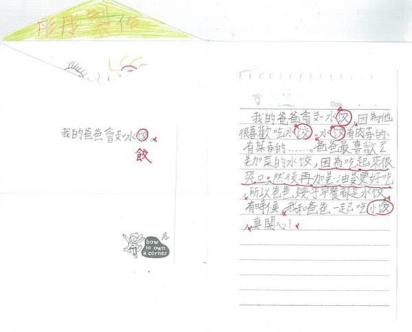 105TBW09-林禹彤 (4)