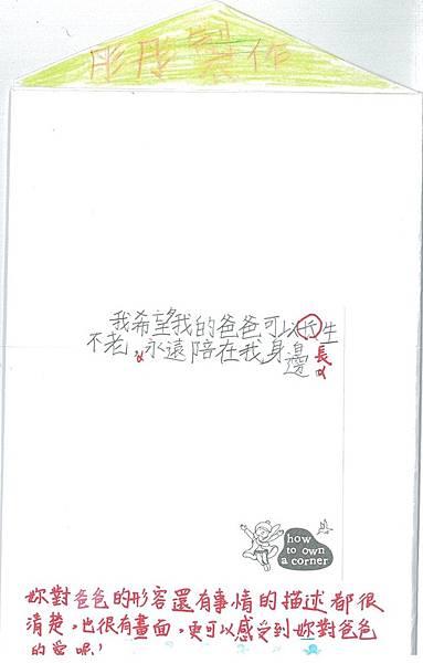 105TBW09-林禹彤 (5)