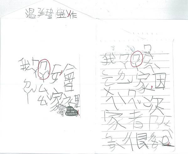 105TBW09-溫廷瑋 (3)