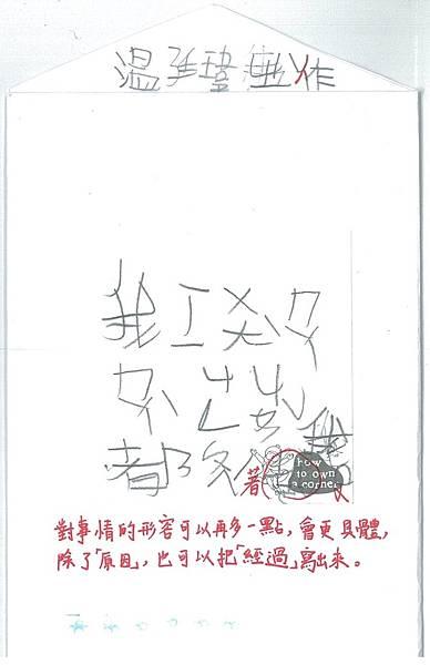 105TBW09-溫廷瑋 (5)