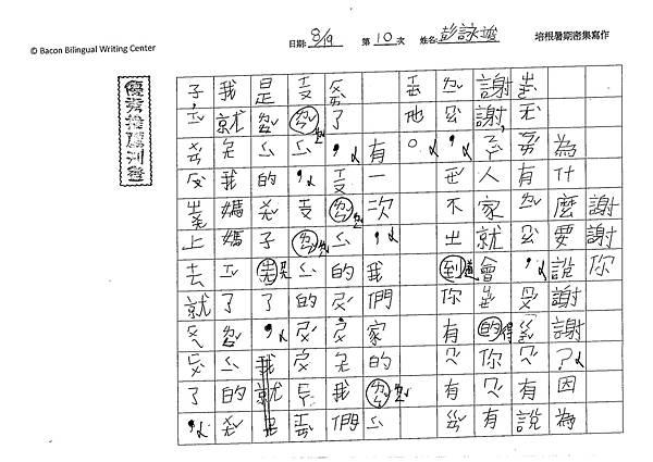 105TBW10彭詠竣 (1)