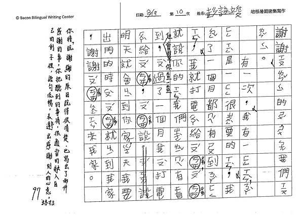 105TBW10彭詠竣 (2)