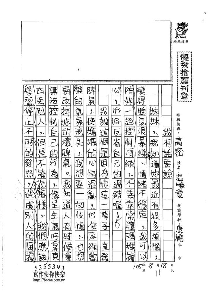105TSW211溫曉愛 (1)
