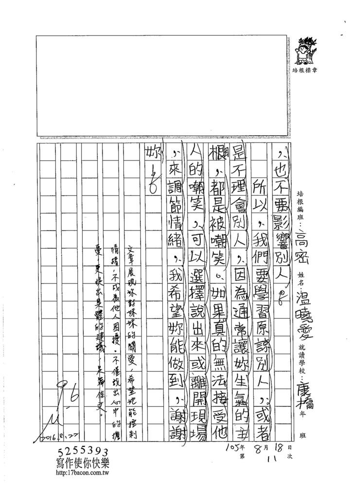 105TSW211溫曉愛 (2)