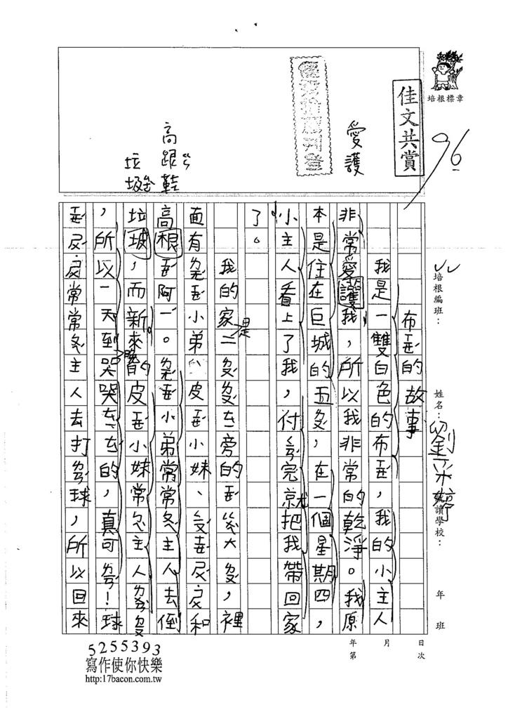 105W3109劉采婷 (1)