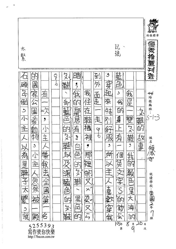 105W3109賴威守 (1)