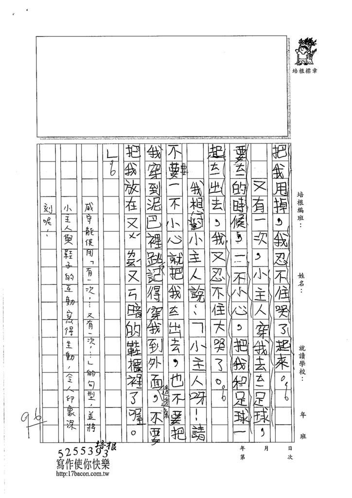 105W3109賴威守 (2)