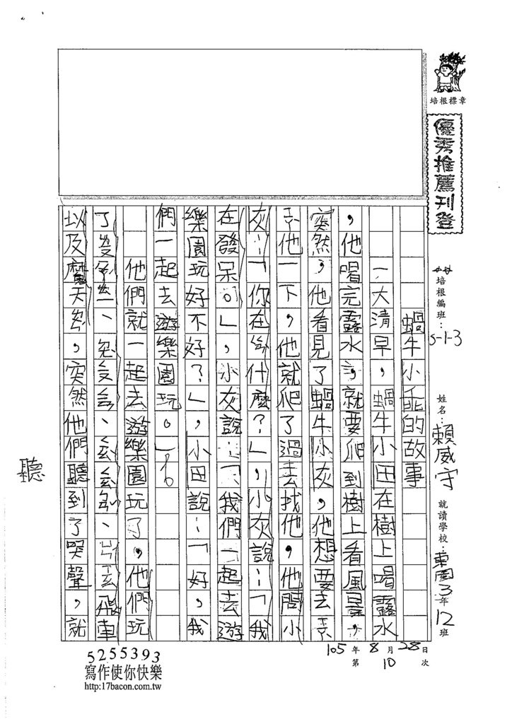 105W3110賴威守 (1)