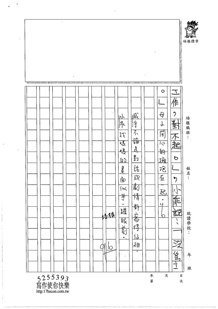 105W3110賴威守 (3)