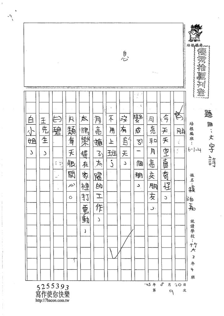 105W4109錢治嘉 (1)