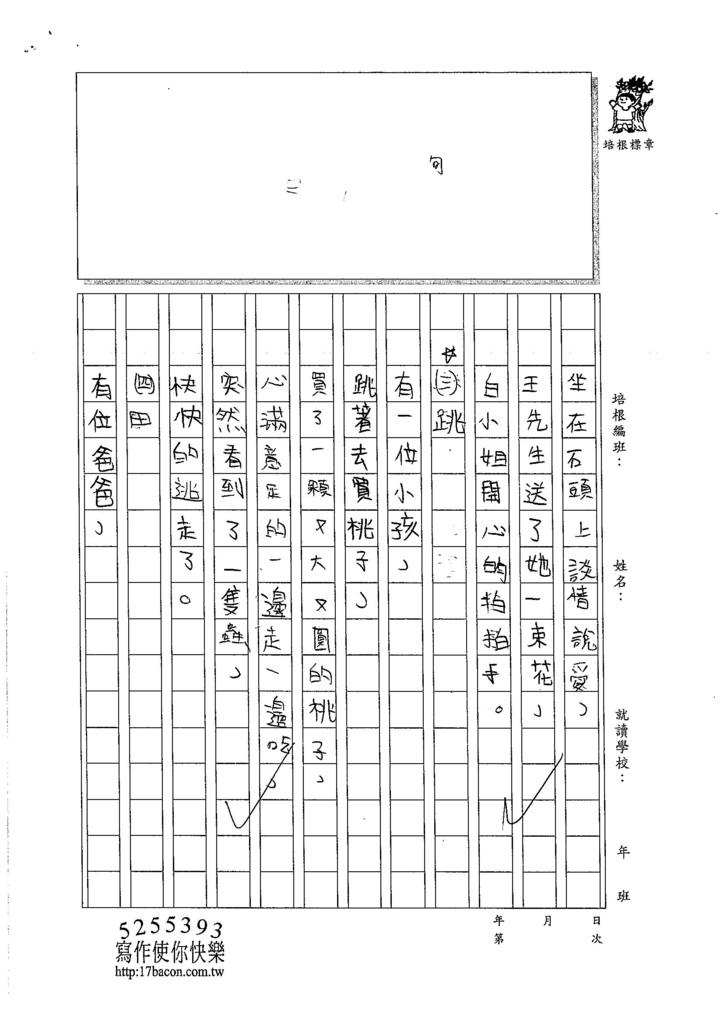 105W4109錢治嘉 (2)